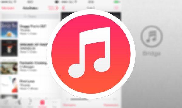 скачаю музыку iphone 6